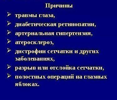 Причины гемофтальма
